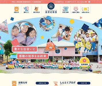 進徳幼稚園