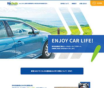 羽中田自動車